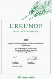 2008.01-Зеленая-неделя-Берлин-(Германия)