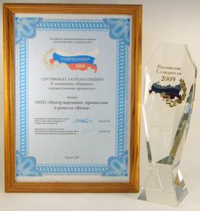 2009-Российские-созидатели(2)