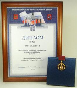 2010-ВВЦ-Золотая-медаль(2)