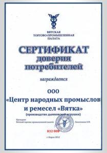 2012-Сертификат-доверия-потребителей