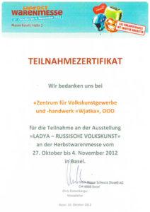 2012.10-Базель-(Швейцария)