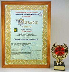 2014-Товар-лицом