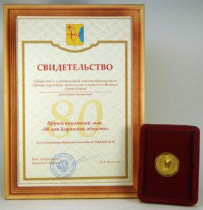 2016-80-лет-КО